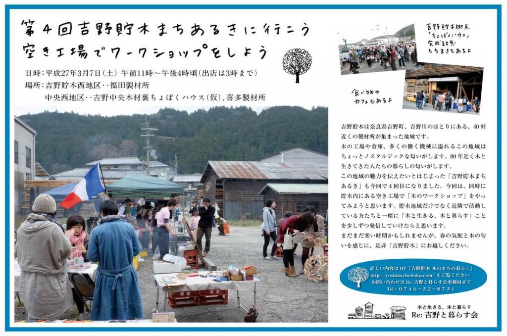 matiaruki-2015-2