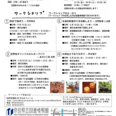 出張吉野貯木(奈良県立図書情報館)