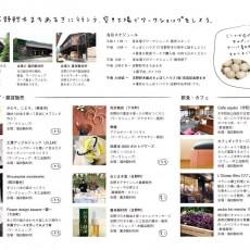 3月7日(土)吉野貯木まちあるき詳細スケジュール