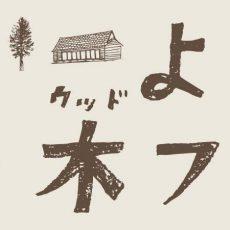 3月2日 よしの木(ウッド)フェスを開催!