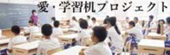 愛・学習机プロジェクト