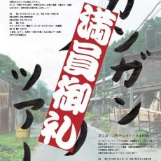ガンガンノリノリツアー in吉野