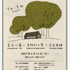 フォーラム 長谷川豪×吉野杉の家×土谷貞雄