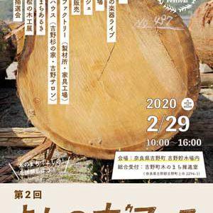 第2回よしの木(ウッド)フェス開催延期のお知らせ