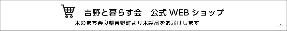 吉野と暮らす会公式WEBSHOP